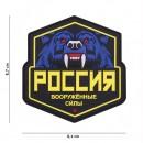Nášivka Medvěd RUSSIA 3D barevný (velcro)